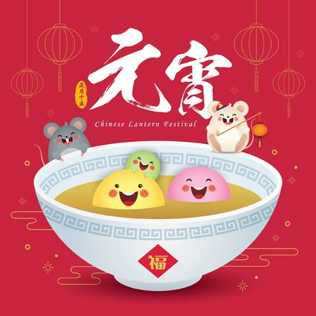 2020 Chinese lantern festival or Yuan Xiao Jie. Cartoon tang yuan family (sweet dumpling) with rat holding lantern. Chinese new year vector illustration. (caption: lantern festival ; 15th Jan) Illustration