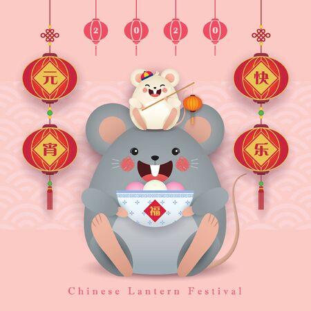 Chinese lantern festival (Yuan Xiao Jie). Cartoon rat holding sweet dumpling soup (tang yuan) & lanterns. Chinese new year flat design. (caption: 2020 Happy chinese lantern festival)