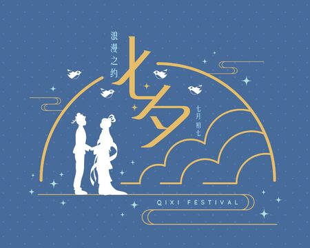 Qixi Festival or Tanabata festival. Cowherd & weaver girl in line art style. Chinese valentine's day flat vector illustration. (caption: the romance of qixi festival ; 7th of July)