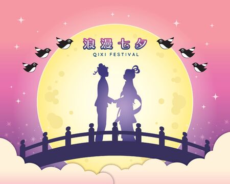 Qixi Festival or Tanabata festival. Celebration of the annual meeting of cowherd and weaver girl. Chinese Valentine's day vector illustration. (caption: Romantic QiXi)