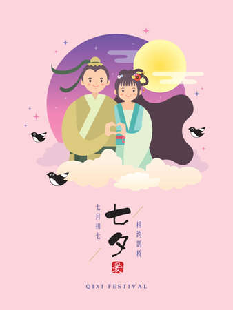 Double seventh festival or Tanabata festival. Cartoon cowherd & weaver girl with love gesture. Flat vector illustration. (caption: QiXi festival ; Let's dating on magpie bridge ; 7th July)
