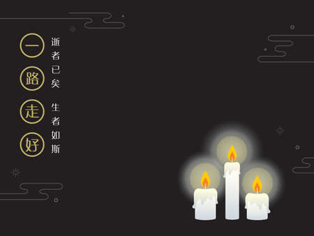 Chinese RIP memorial condolence. Death mourning with white candle flame or lotus lantern on dark background. Funeral card design. (caption: May the deceased rest in peace, the living must be strong)