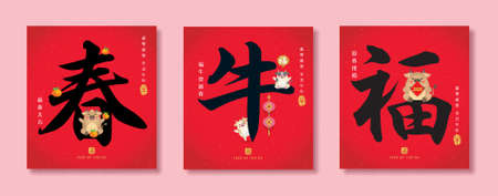 Set of chinese new year calligraphy: Spring, Ox & Blessing). Cute cartoon cows with citrus fruit, lantern & chinese couplet. Chinese font or typeface. (translation: Happy 2021 year of the Ox) Vettoriali