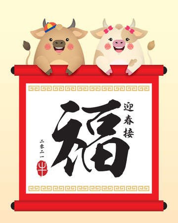2021 Chinese new year - year of the OX template design. Cute cartoon cows with chinese scroll and greeting text. (translation: Welcome the spring that bringing happiness and luck)  イラスト・ベクター素材