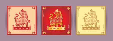 2021 Chinese New Year - Year of the Ox greeting template. Chinese zodiac Ox symbol design in 3 different color set.(translation: May you good luck and a happy auspicious new year)  イラスト・ベクター素材