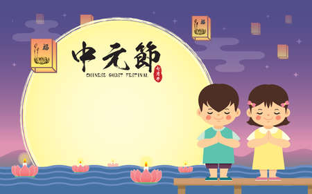 Chinese ghost festival greeting template. Cute cartoon chinese people celebrate festival at river with floating lotus lanterns & sky lanterns. Flat vector illustration. (translation: Zhong Yuan Jie) Vecteurs