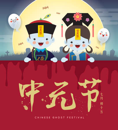 Chinese ghost festival or Yu Lan Jie. Cute cartoon chinese zombie and night cemetery background. Flat vector illustration. (translation: Chinese ghost festival, 15th of July)