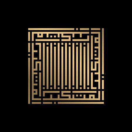 Vector graphic of Golden Islamic calligraphy al-mutakabir of asmaul husna kufi style Ilustracja
