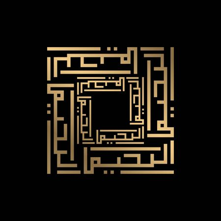 Vector graphic of Golden Islamic calligraphy ar-rahim of asmaul husna kufi style