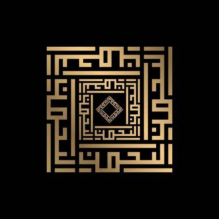 Vector graphic of Golden Islamic calligraphy ar-rahman of asmaul husna kufi style  Ilustracja