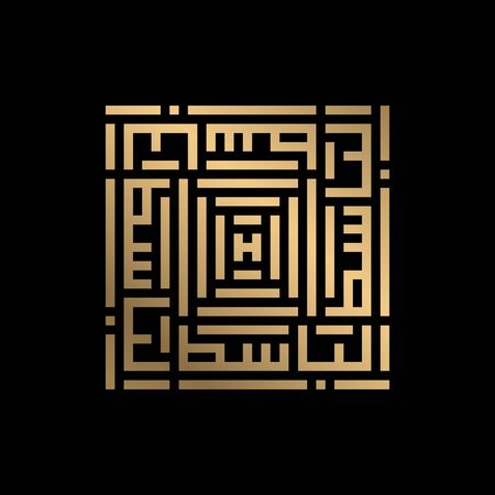 Vector graphic of Golden Islamic calligraphy AAl Baasith of kufi style perfect to background, logo, cover, banner, etc. Иллюстрация
