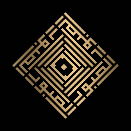 Vector graphic of Golden Islamic calligraphy As-Shabuur of kufi style perfect to background, logo, cover, banner, etc.