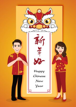 Chinese man and woman cartoon character greeting in Chinese new year festival with a lion dance head sign banner background vector