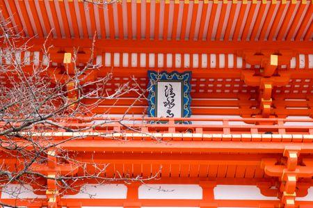 dera: The detail structure of construction in Kiyomizu Dera Temple