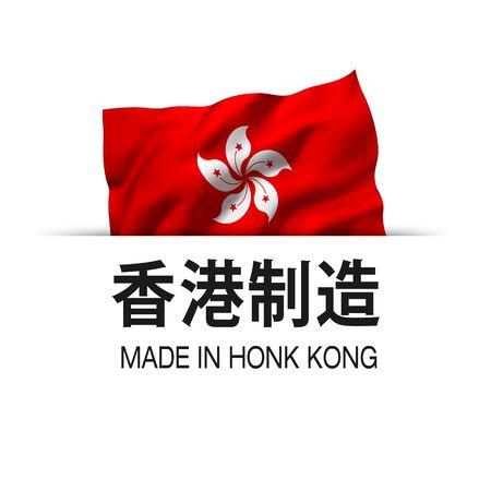 Made in Hong Kong written in Chinese language. Guarantee label with a waving Hong Kong flag. Фото со стока