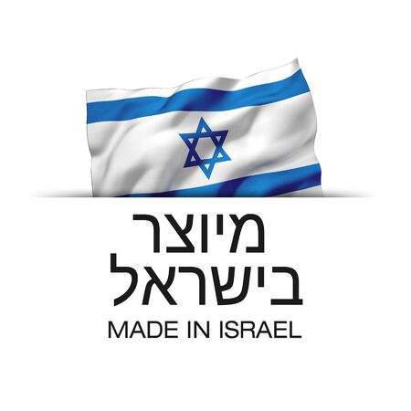 Made in Israel written in Hebrew. Guarantee label with a waving Israeli flag. Imagens