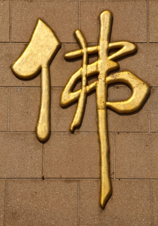 Chinese Calligraphy on wall : BUDDHA   photo