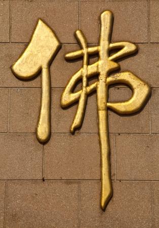 chinese alphabet: Chinese Calligraphy on wall : BUDDHA   Stock Photo