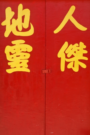 Chinese characters on a red door  photo