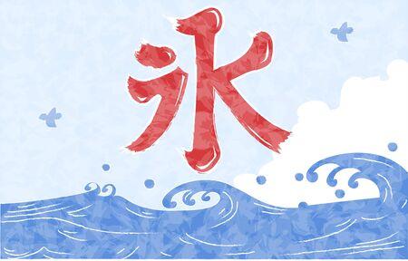 Japanese summer image, shaved iceTranslation: ice