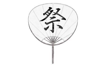 Japanese-style fan with text of festival,Translation: FestivalThank you for the hot summerThe intense continue heats, how do you spend I wish you all the best and good luck.
