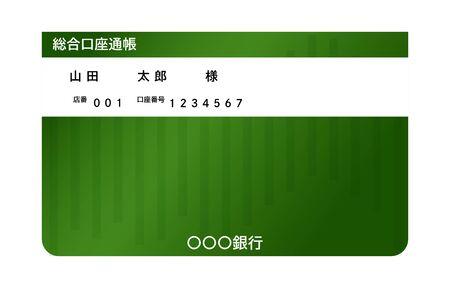 Illustration of deposit passbook of bankTranslation: Taro Yamada, store number, account number, general account passbook, bank  イラスト・ベクター素材