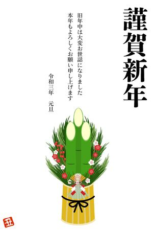 New Year's card: Kadomatsu's simple designJapanese traditional New Year greetingsTranslation: Happy New Year, thank you very much for your help during the past year, thank you again this year, New Year's Day