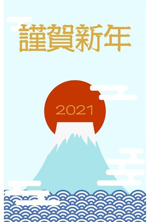 New Year's card: Mt. Fuji and the first sunrise, design of haze and wavesJapanese traditional New Year greetingsTranslation: Happy New Year