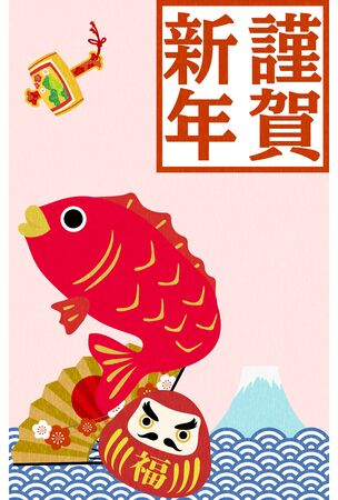 New Year card: sea bream and New Year decoration, Mt. Fuji, first sunrise and wave designJapanese traditional New Year greetings - Translation: Happy New Year Иллюстрация