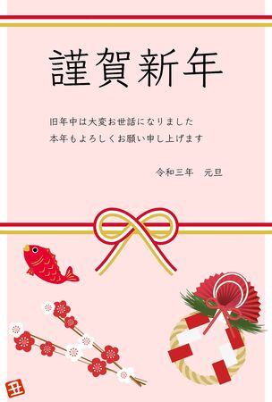 New Year's card: Mizuhiki and rope, plum, New Year's decoration designJapanese traditional New Year greetingsTranslation: Happy New Year, thank you very much for your help during the past year, thank you again this year, New Year's Day Illustration
