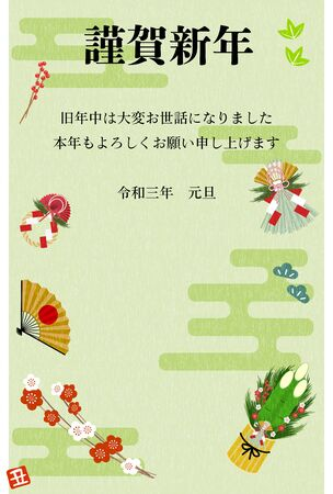 New Year's card: Kadomatsu and Shimenawa, plum, New Year decoration design