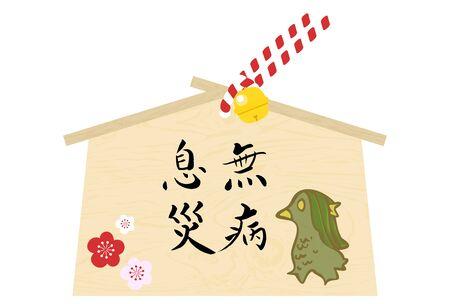 Ema: Vector illustration of Amabier's votive prayerJapanese style design -Translation: Disease-free