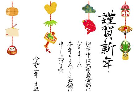 New Year's card: New year's card illustration of icon frame such as gavel and mallet  -Translation: Happy New Year, thank you for your support during the last year, and for this year. 1 Jan. Fortune Illustration