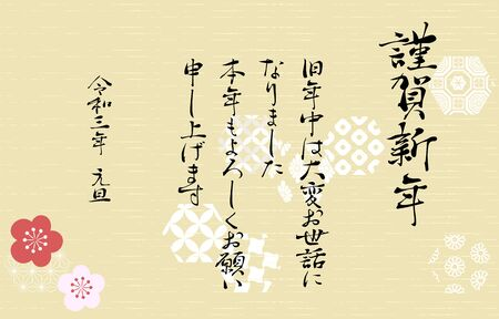 New Year's card: Illustration of Japanese pattern in octagon with pale color