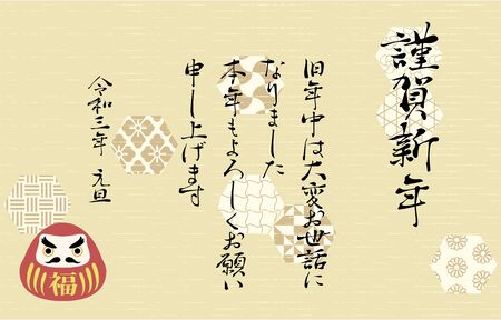 New Year's card: Illustration of Japanese pattern in octagon with pale color-Translation: Happy New Year, Thank you for your support last year and this year. 1/1.Fortune Çizim