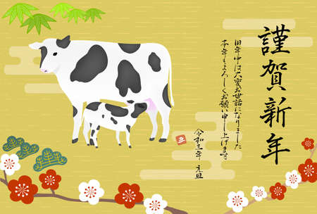 Illustration of Shochiku plum and cow for the year 2021: New Year's card postcard template - Translation: Happy new yearThank you for your kindness last yearThank you again this yearReiwa Vektorgrafik