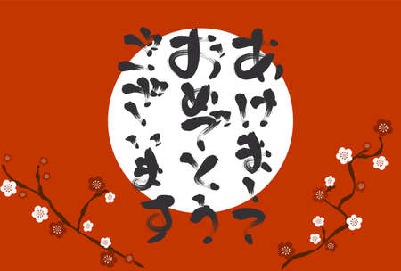 Calligraphy writing character illustration: New Year's card material