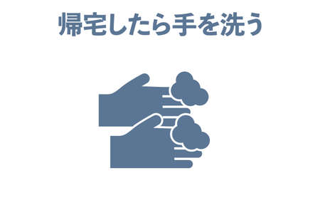 Icon illustration of washing hands with soap -Translation: wash your hands when you get home