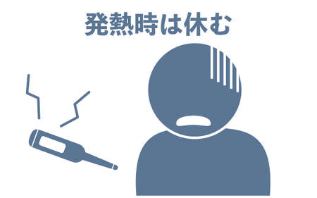 Icon illustration of a person who has a fever and is sick -Translation: take a rest when fever