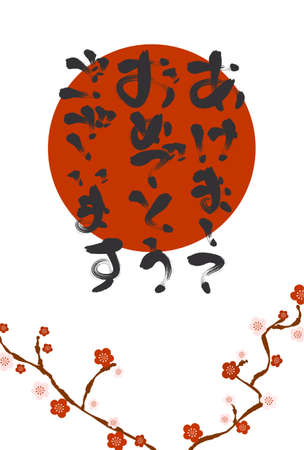 Handwritten calligraphy New Year's card illustration -Translation: Happy New Year