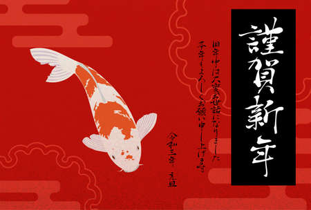 New year card illustration of red Nishikigoi -Translation: Happy New Year, thank you for last year. Nice to meet you again this year.