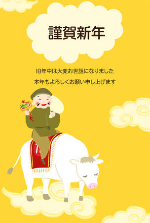 New Year's card illustration of the Seven Lucky Gods, Daikokuten on a white cow -Translation: Happy New Year, thank you for last year. Nice to meet you again this year.