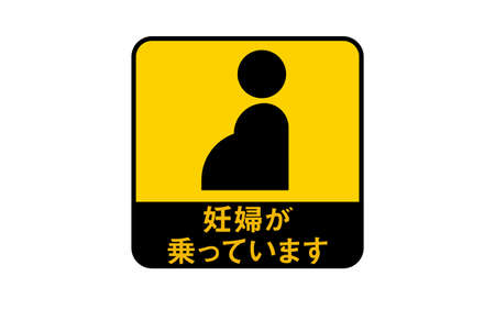 Warning sticker for safe driving -Translation: Pregnant woman is on board