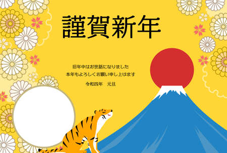 Photo frame New Year's card with a tiger looking up at the first sunrise on Mt. Fuji, Year of the Tiger 2022 -Translation: Happy New Year, thank you again this year.