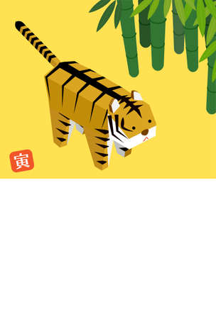 New Year's card for the Year of the Tiger 2022, bamboo and tiger, isometric -Translation: Tiger Vettoriali