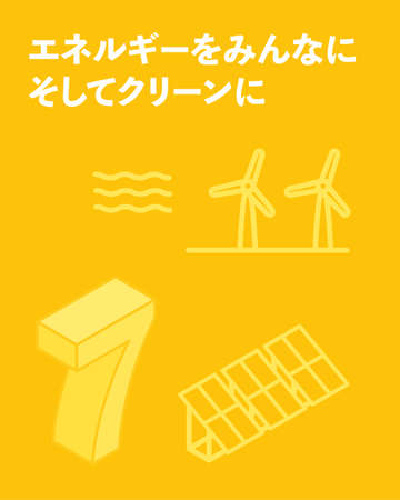 SDGs Goal 7, Affordable and clean energy - Translation: Affordable and clean energy Illusztráció