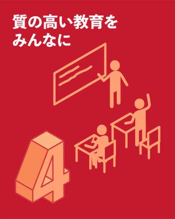 SDGs Goal 4, Quality education - Translation: Quality education Illusztráció