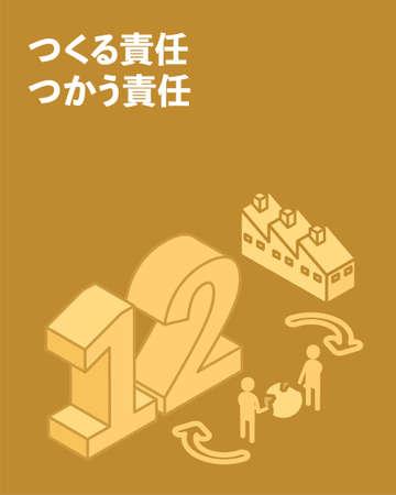 SDGs Goal 12, Responsible consumption, production - Translation: Responsible consumption, production