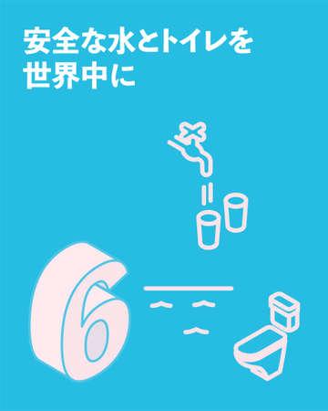SDGs Goal 6, Clean water and sanitation - Translation: Clean water and sanitation