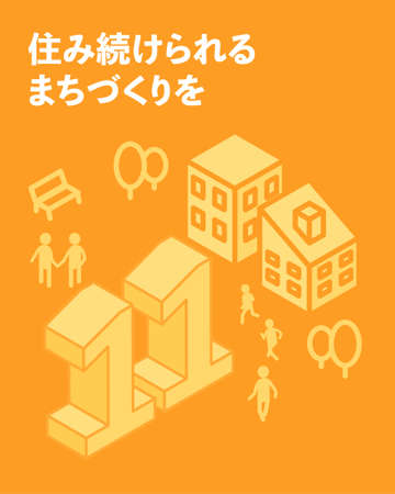 SDGs Goal 11, Sustainable cities and communities - Translation: Sustainable cities and communities Illusztráció